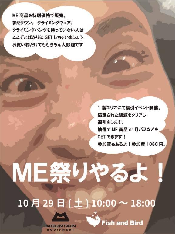 Fish & Bird で ME祭り!!